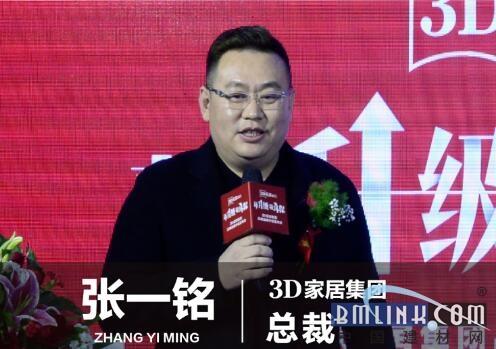"3D家居集团""新升级敬环保""战略升级发布会圆满召开"