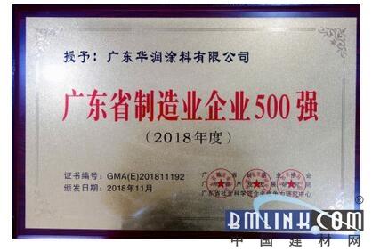 """华润涂料再度入选""""2018年广东省制造业企业500强"""""""