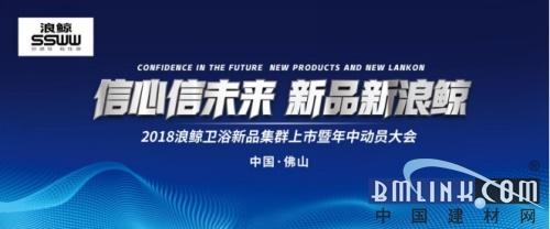 浪鲸卫浴发布全新战略开启超级大单品新模式