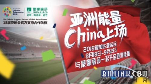 2018雅加达亚运,蒙娜丽莎为中国品牌造声势