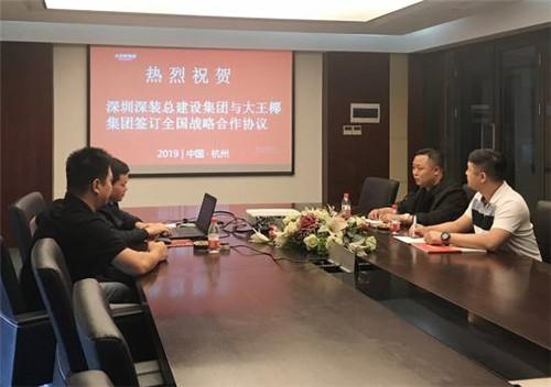 强强联合 | 大王椰集团与深装总集团达成全国战略合作