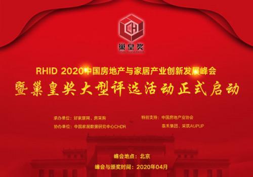 2020巢皇奖评选活动暨RHID房地产家居产业峰会在北京举行新闻发布会