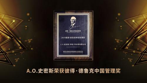 A.O.史密斯以人文为本推动创新 斩获首届彼得-德鲁克中国管理大奖
