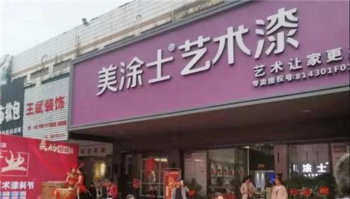 【益阳艺术漆】美涂士艺术漆益阳专卖店首日获签200余单