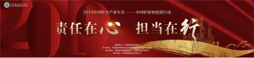 剧透2019中国住宅产业年会 12月3日合肥见!