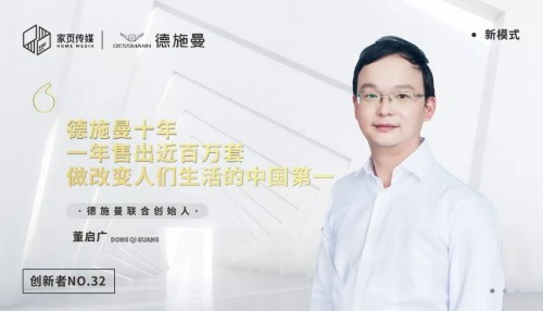 德施曼十年:一年售出近百万套,做改变人们生活的中国第 一