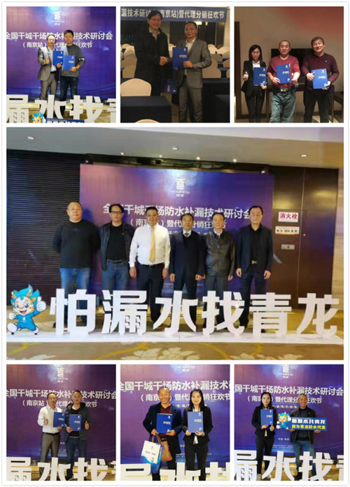 人气爆棚,签约不断!第二届青龙杯防水补漏技术研讨会南京站成功举行