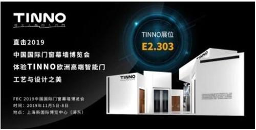 TINNO惊艳亮相中国国际门窗幕墙博览会