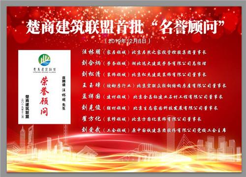 """楚商建筑联盟""""大爱 楚商""""主题年会在京举行"""