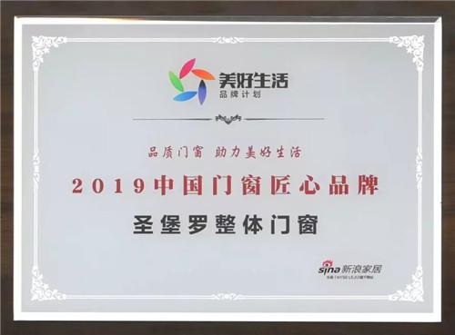 【喜讯】2019中国家居新浪潮盛典开启,圣堡罗整体门窗囊括三大奖项