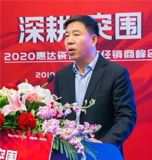 深耕·突围|惠达瓷砖2020全球经销商峰会圆满举行
