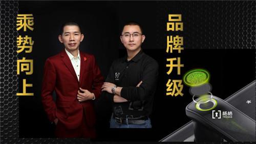 发力智能锁C端!杨格智控门锁专家 2020市场战略新布局