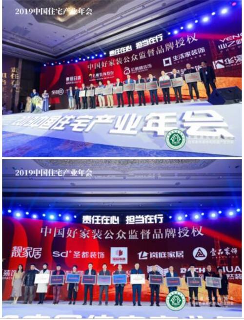 【2019中国住宅产业年会】打造消费口碑,抓住发展新机遇,责任在心 担当在行