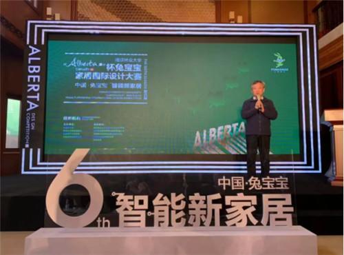 """中国·兔宝宝,智能新家居丨2019""""Alberta""""杯家居国际设计大赛圆满结束"""