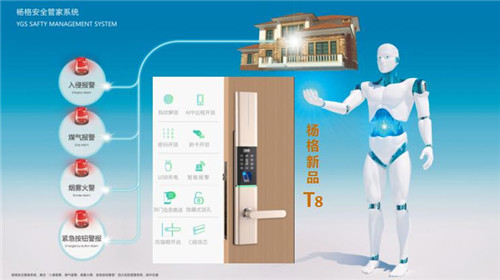 杨格智控门锁专家 | 专注智能锁领域十九年 更安全稳定