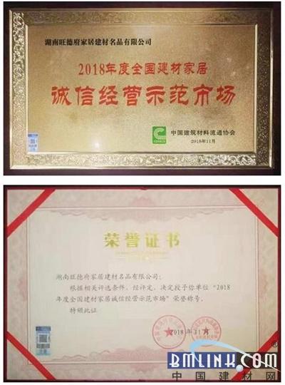 旺德府在13届中国建材家居流通业年会荣获大奖