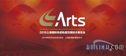 中车集团将组团亮相ARTS 2019上海国际先进轨道交通技术展