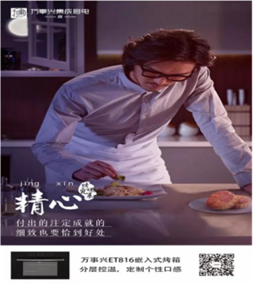 """【万事兴集成灶】""""烤""""究""""味来"""",美味即将出炉"""