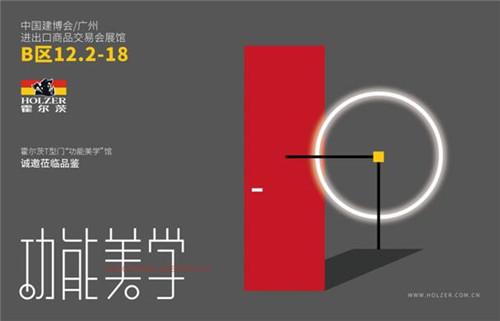 """第21届广州建博会开幕在即,霍尔茨""""功能美学""""馆将带给您哪些惊喜?"""