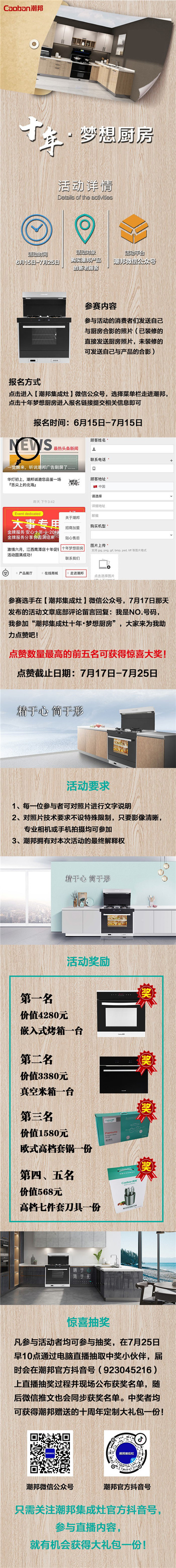 潮邦:你有1台嵌入式电烤箱未领取 再不快点就是别人的了