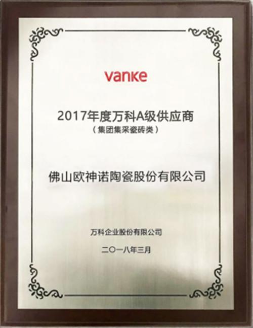 携手多年,欧神诺获太原万科优质材料供应商称号!