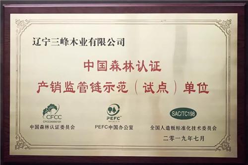 """三峰家居成为""""中国森林认证""""产销监管链示范(试点)单位!"""