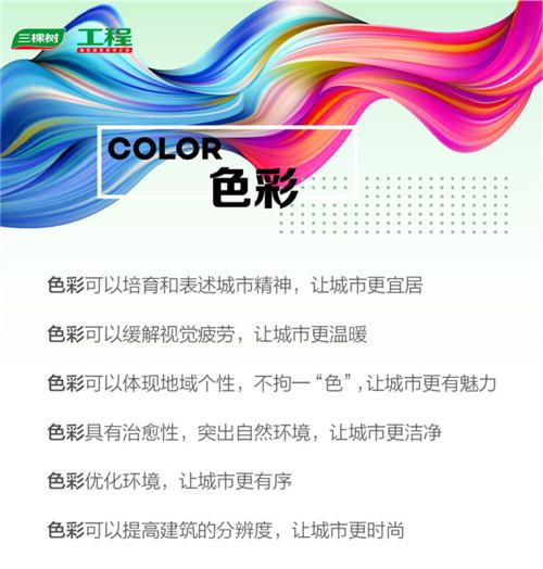 色彩改变生活丨三棵树工程首 家发布城市色彩研究报告