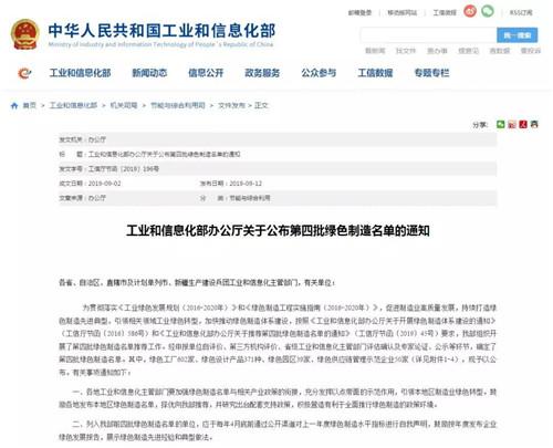 """定了!江西新明珠上榜""""绿色工厂"""",新明珠成行业唯 一拥有三家""""绿色工厂""""企业"""