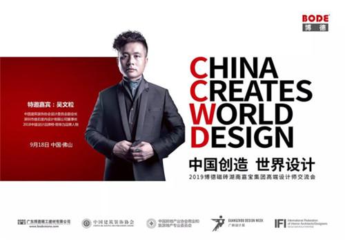 中国创造 世界设计 | 2019博德磁砖湖南嘉宝集团高端设计师交流会完美落幕