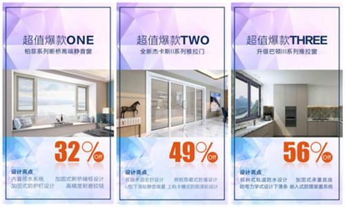占据轩尼斯门窗大部分产能的,都是哪几款优 秀的门窗产品?