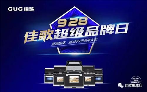 佳歌928超级品牌日活动热度持续发酵,你还在犹豫吗?