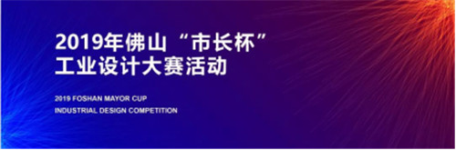 """创新前行  浪鲸卫浴荣获2019年""""市长杯 """"工业设计大赛"""" 优 秀设计项目"""""""