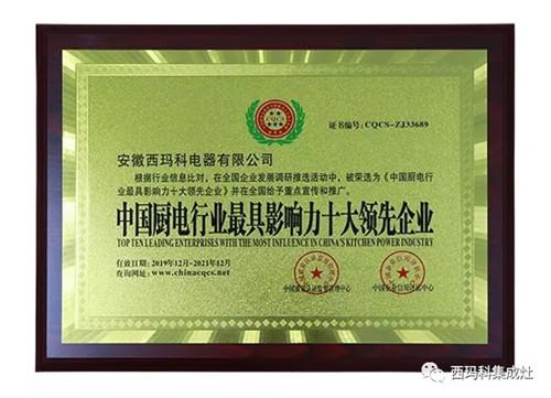 """恭喜!西玛科电器荣获""""中国百强优 秀企业""""等多项殊荣"""