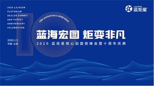 蓝海宏图·炬变非凡 | 蓝炬星集成灶2020年度核心加盟商峰会暨十周年庆盛大举行!