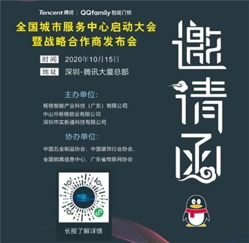5G生态 锁住未来! 杨格|腾讯QQfamily智能门锁全国启动大会邀请函