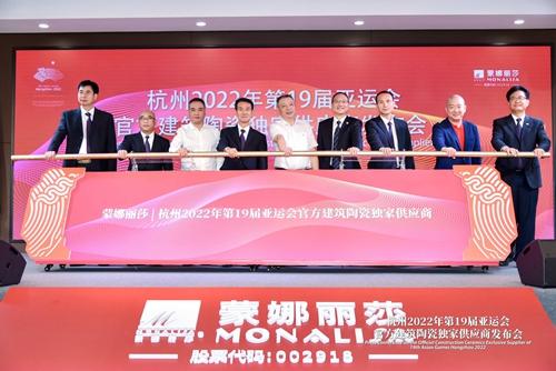 以亚运为契机,蒙娜丽莎开拓品牌世界版图