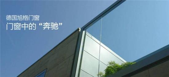 德国门窗十大品牌排名 高品质值得选择