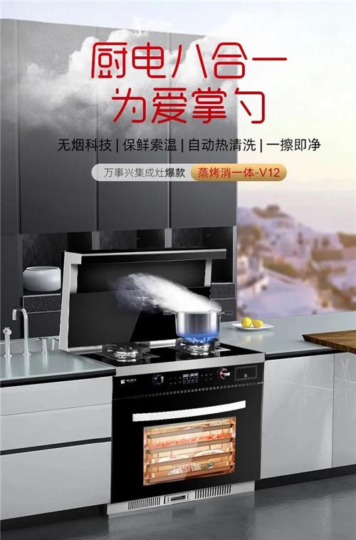 厨房装修为什么流行万事兴集成灶?