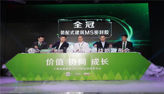 三棵树健康胶2021新品战略发布会盛大举行