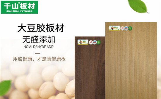 板材十大品牌,千山板材教你如何选择好板材
