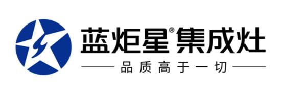 蓝炬星集成灶是一线品牌吗?