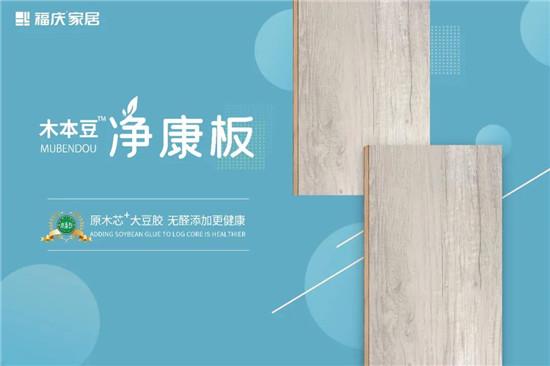 """权威发布!!!福庆板材入选""""政府采购环境标志产品清单"""""""