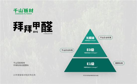 板材十大品牌,千山大豆胶板材绿色环保好板材