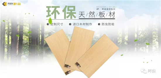 畔森板材|自产大豆胶,从源头杜绝甲醛。