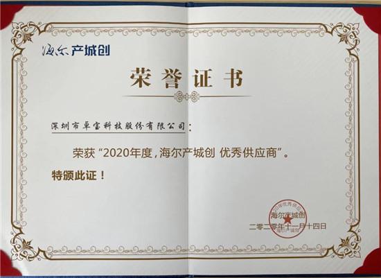 """喜讯频传!卓宝科技荣获""""2020年度海尔产城创供应商"""""""