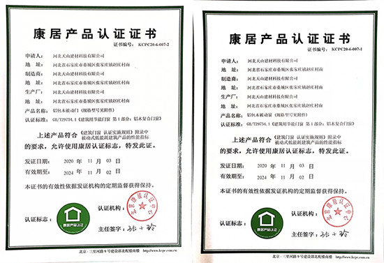 天山建材科技公司顺利通过康居产品认证 荣获康居产品认证证书