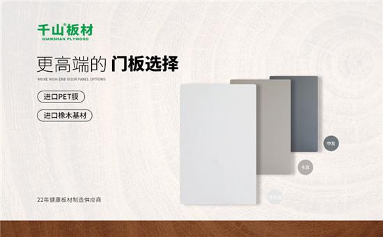 千山板材橡胶木颗粒板,居家装修的不二选择