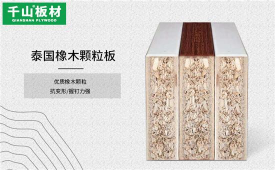 橡胶木颗粒板|家居装修,选对板材很重要!
