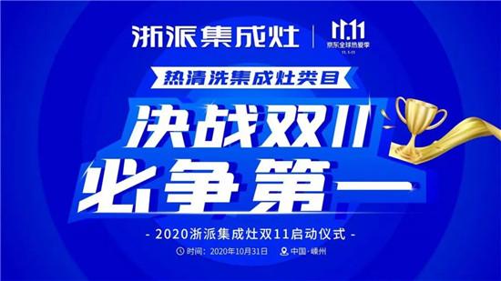 【决战双11,品类争冠】浙派集成灶双11启动大会,大派送,抢先购!