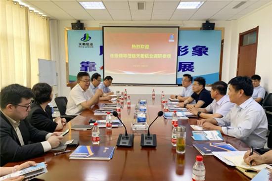 枣庄市副市长周宗安一行莅临天衢铝业调研指导工作